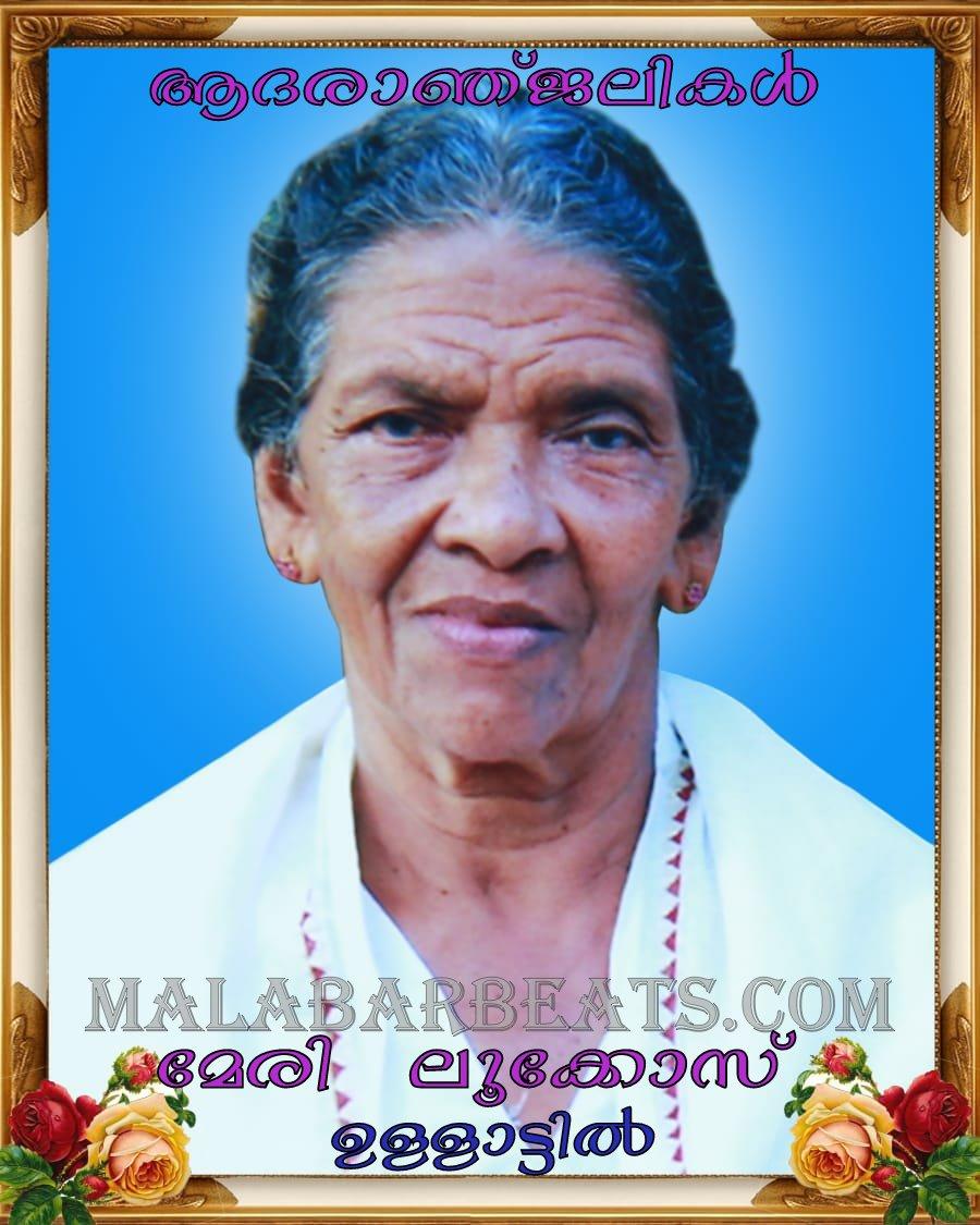 മുണ്ടോട്ട് പരേതനായ ഉള്ളാട്ടില് ലൂക്കായുടെ ഭാര്യ മേരി (78). നിര്യാതയായി.